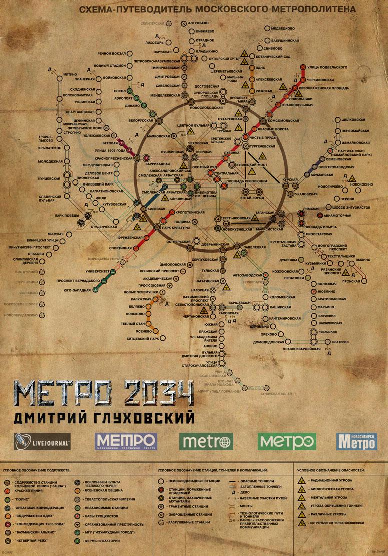 Карта метро Киева Карта схема Киевского метро Карта